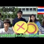 คนเกาหลีจะรู้เกี่ยวกับประเทศไทยมากแค่ไหน? // 한국사람들은 태국에 대해서 얼마나 알까?[โอ๊ปป้าเกาหลีtv]