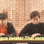 [โอ๊ปป้าเกาหลีTV]ศึกการแข่งขันภาษาไทย ซึงบอม vs จินกี 태국어대결 승범 vs 진기