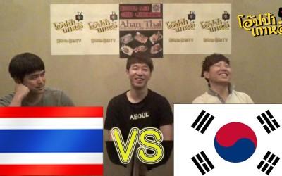 คนไทย vs คนเกาหลี ใค...